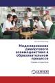 Моделирование диалогового взаимодействия в образовательном процессе