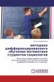 методика дифференцированного обучения математике студентов-социологов