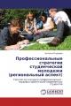 Профессиональные стратегии студенческой молодежи (региональный аспект)