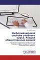 Информационная система учебного курса. Раздел общественные здания