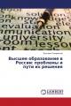 Высшее образование в России: проблемы и пути их решения