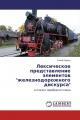 """Лексическое представление элементов """"железнодорожного дискурса"""""""