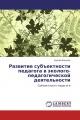 Развитие субъектности педагога в эколого-педагогической деятельности