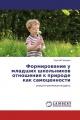 Формирование у младших школьников отношения к природе как самоценности