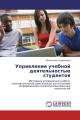 Управление учебной деятельностью студентов