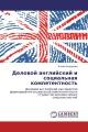 Деловой английский и социальная компетентность