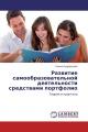 Развитие самообразовательной деятельности средствами портфолио