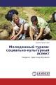 Молодежный туризм: социально-культурный аспект