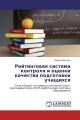 Рейтинговая система контроля и оценки качества подготовки учащихся