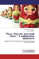 """""""Русь, Россия, русский язык"""" - в цифровом формате"""