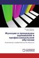 Функции и процедуры оценивания в профессиональном обучении