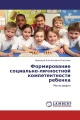 Формирование социально-личностной компетентности ребенка