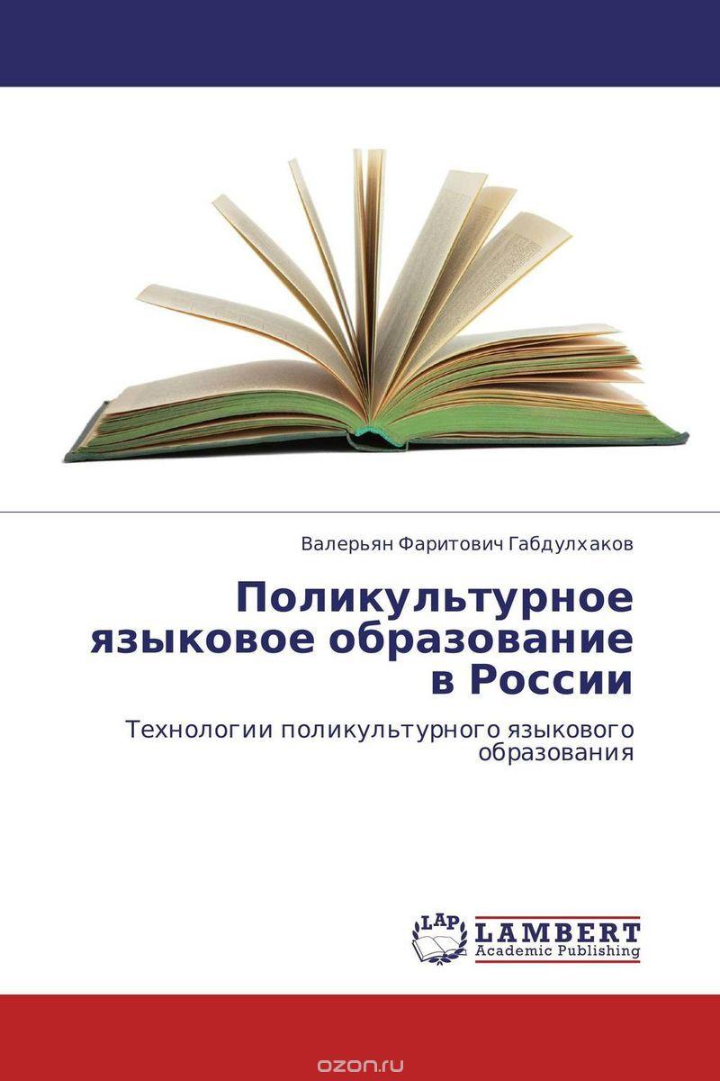 Поликультурное языковое образование в России