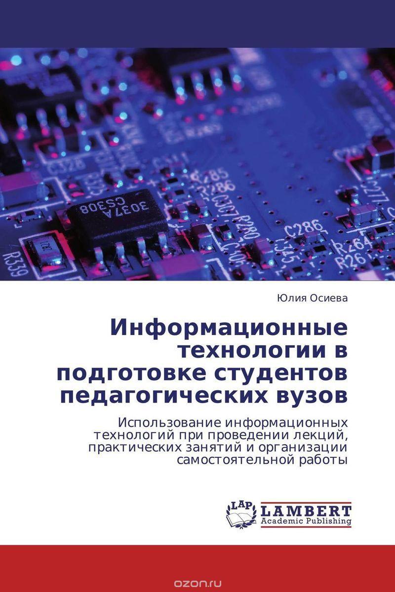 Информационные технологии в подготовке студентов педагогических вузов