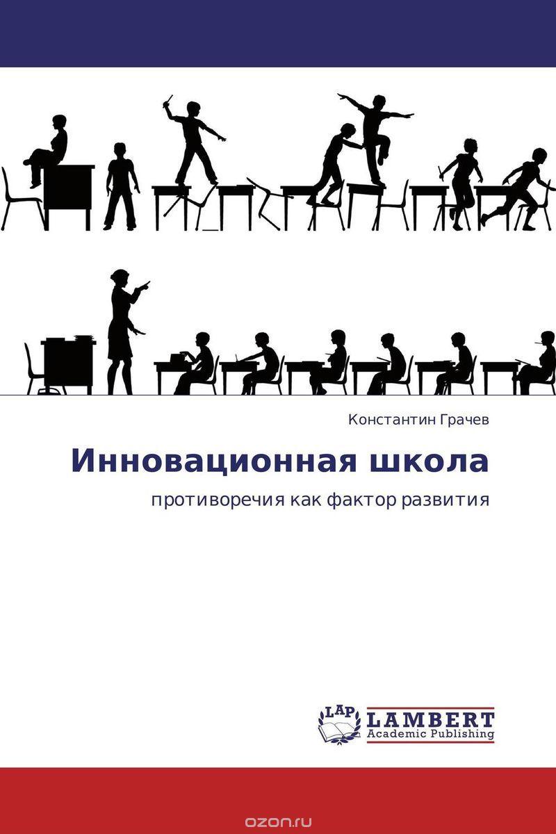 Инновационная школа