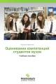 Оценивание компетенций студентов вузов