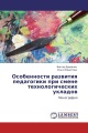 Особенности развития педагогики при смене технологических укладов