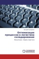 Оптимизация процессов в логистике складирования