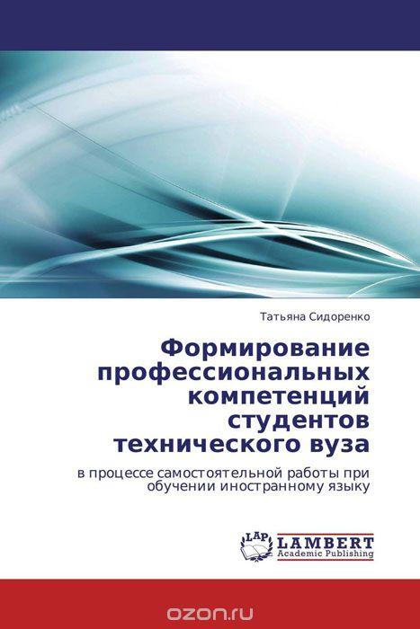 Формирование профессиональных компетенций студентов технического вуза