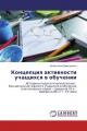 Концепция активности учащихся в обучении