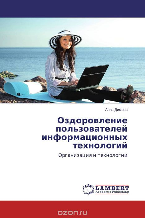 Оздоровление пользователей информационных технологий