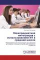 Межпредметная интеграция с использованием ИТ в средней школе