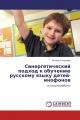 Синергетический подход к обучению русскому языку детей-инофонов