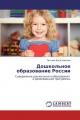 Дошкольное образование России