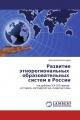 Развитие этнорегиональных образовательных систем в России
