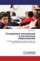 Гендерные инновации в начальном образовании
