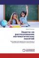 Задачи на распознавание математических понятий