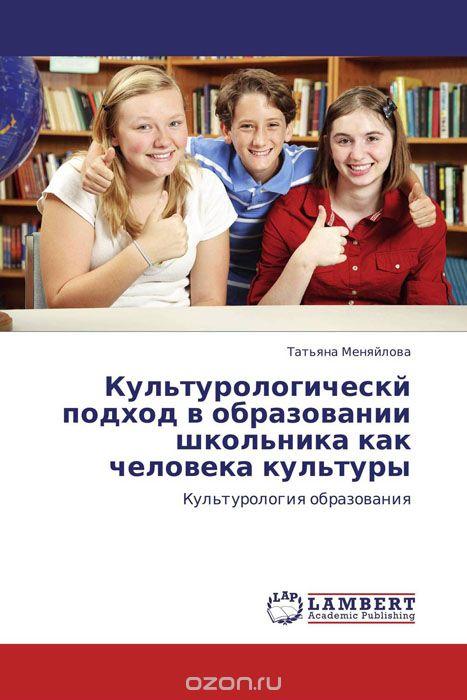 Культурологическй подход в образовании школьника как человека культуры