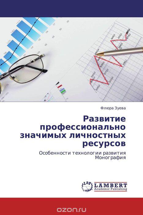 Развитие профессионально значимых личностных ресурсов