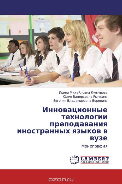 Инновационные технологии преподавания иностранных языков в вузе