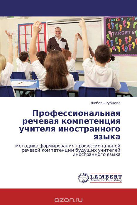 Профессиональная речевая компетенция учителя иностранного языка