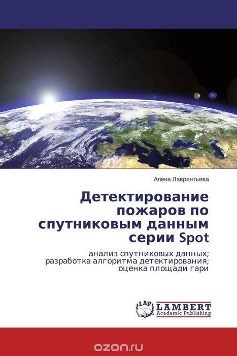 Детектирование пожаров по спутниковым данным серии Spot