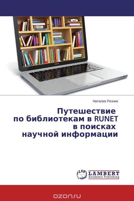 Путешествие по библиотекам в RUNET в поисках научной информации