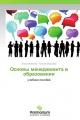 Основы менеджмента в образовании