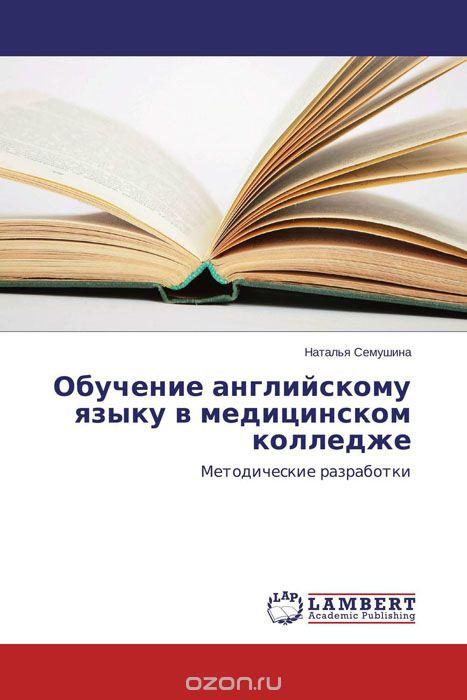 Обучение английскому языку в медицинском колледже