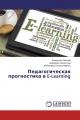 Педагогическая прогностика в E-Learning