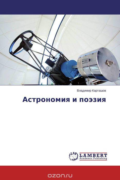 Астрономия и поэзия