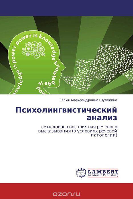 Психолингвистический анализ