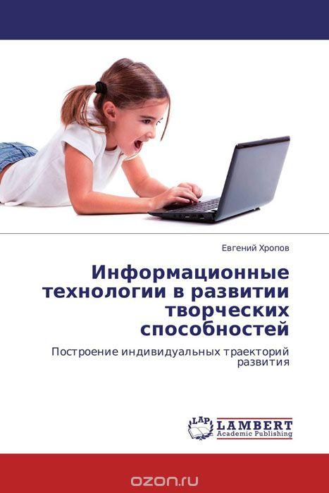 Информационные технологии в развитии творческих способностей