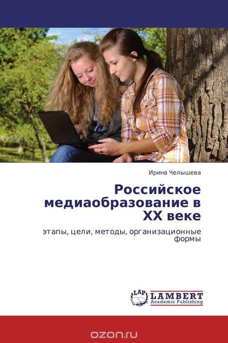 Российское медиаобразование в ХХ веке