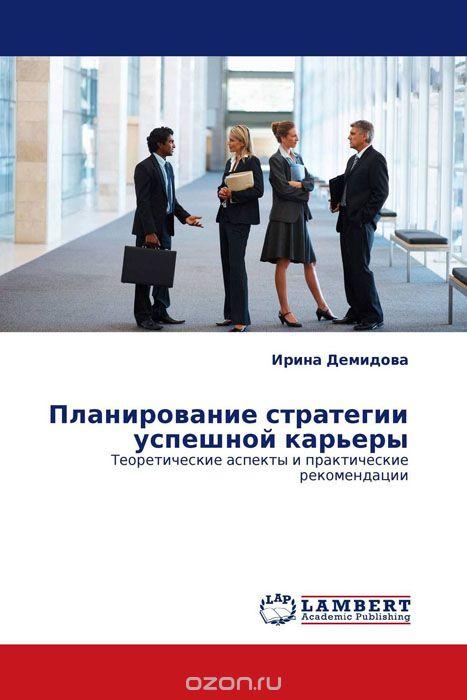Планирование стратегии успешной карьеры