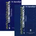 Интеллектуальная собственность (комплект из 2 книг)