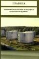 Правила технической экспллуатации резервуаров и инструкция по их ремонту