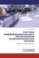 Системы дифференцированного обслуживания поликомпонентных потоков