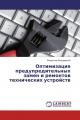 Оптимизация предупредительных замен и ремонтов технических устройств