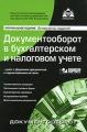 Документооборот в бухгалтерском и налоговом учете (+ CD-ROM)